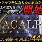 """アガルプ(AGALP)通販!楽天・アマゾン販売店舗!最安値""""価格(値段)""""激安比較!"""