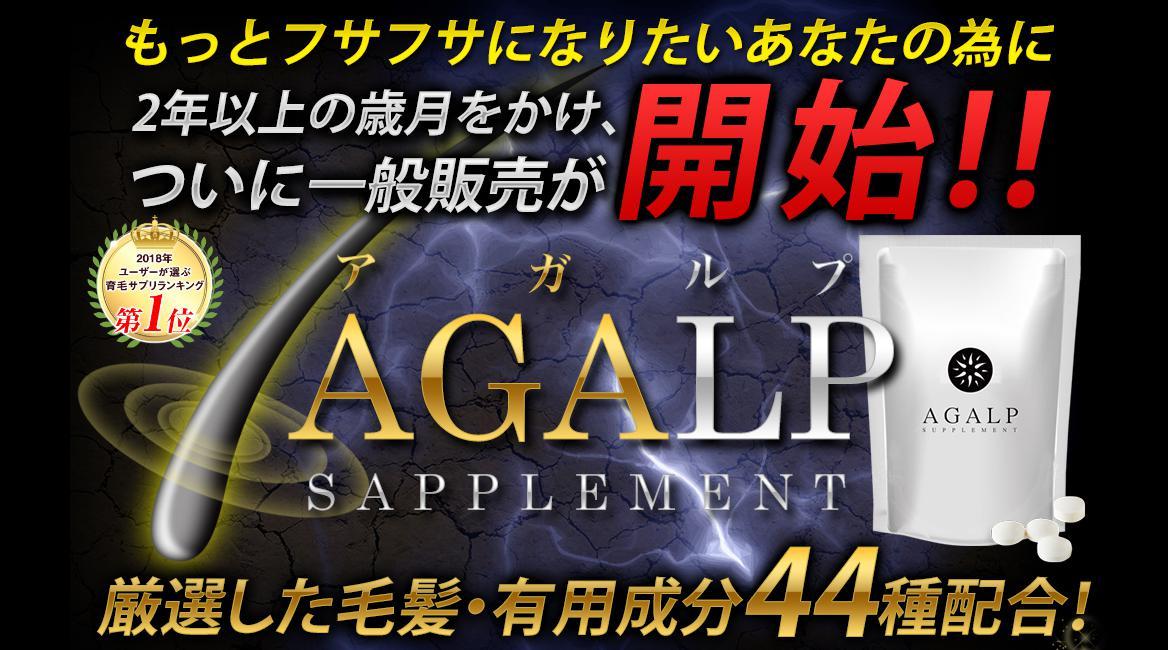 アガルプ(AGALP) 公式サイトへ