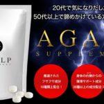 アガルプ(AGALP)お試しモニター評判・評価!公式定期購入~解約方法!