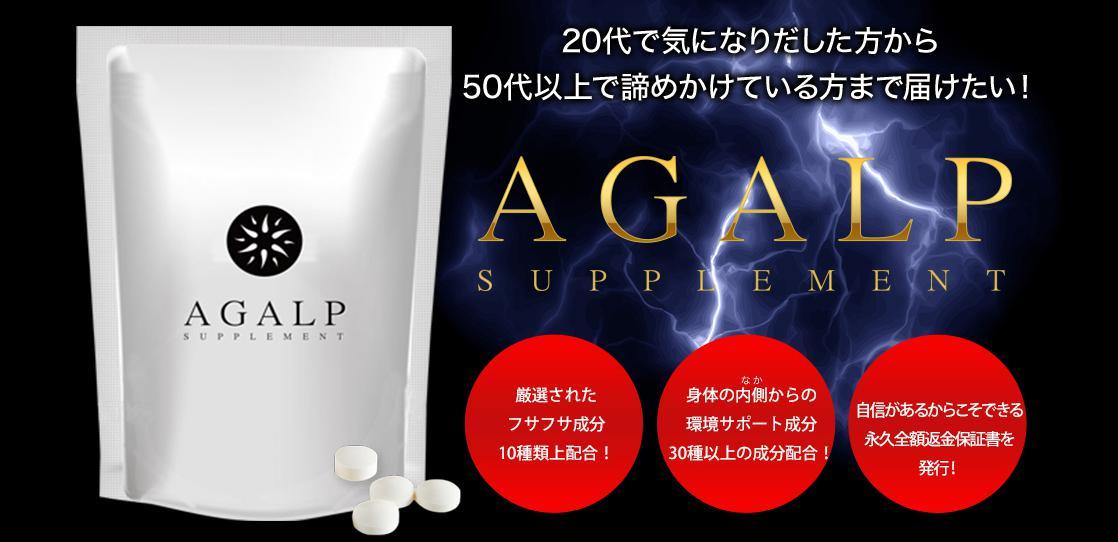 アガルプ(AGALP) 育毛サプリメント