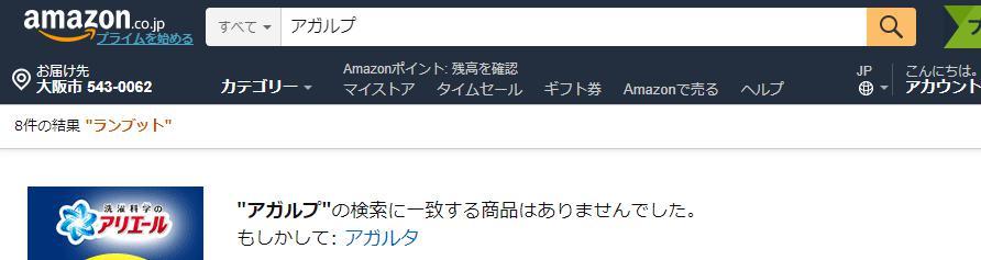 アガルプ(AGALP) アマゾン(amazon)