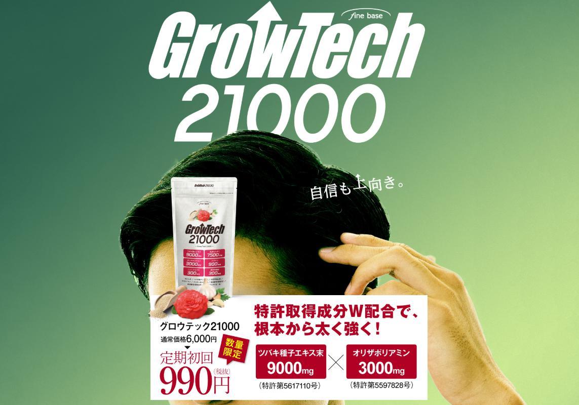 グロウテック21000(GrowTech) 公式サイトへ