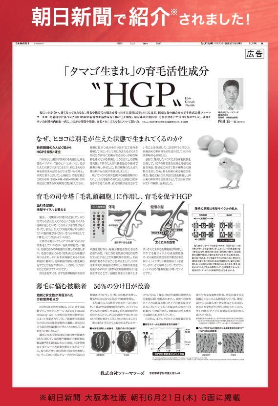 プロタガ(PROTAGA) HGP効果