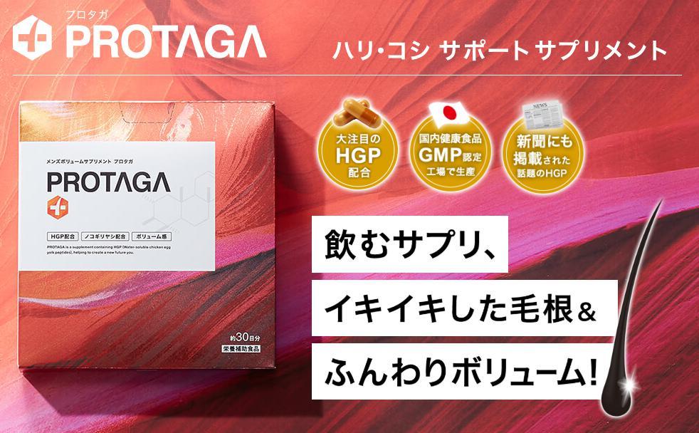 プロタガ(PROTAGA) 公式サイトへ